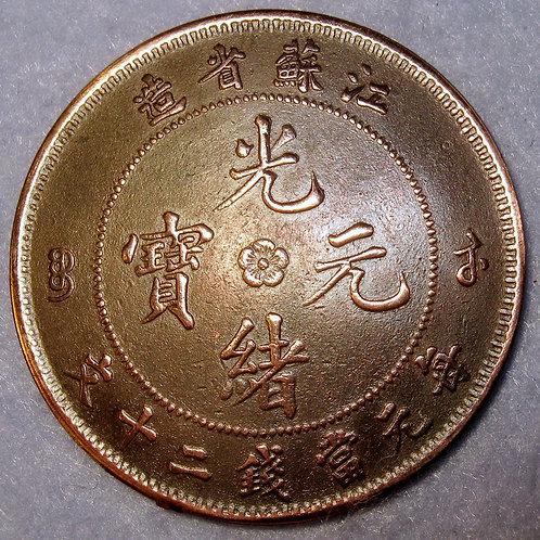 Rare 20 CASH KIANG-SOO Suzhou Mint Guang Xu, Dragon Copper 1902 China  ANCIENT C
