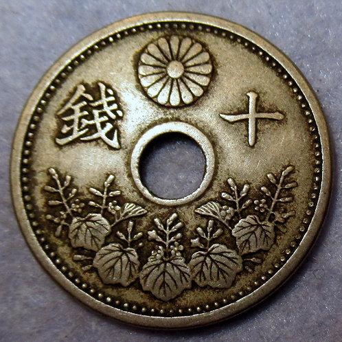 Y# 45 Japan 10 Sen Taisho Year 14 Sacred mirror Nami wave Chrysanthemum Paulowin