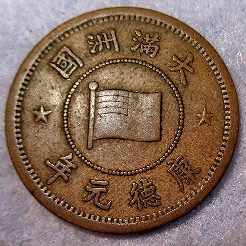 Manchukuo China - Unrecognized Country Japanese puppet state Kangde Year 1, 1934