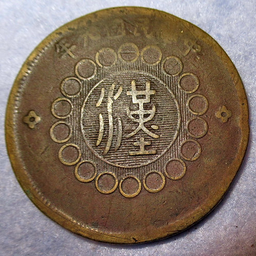 Sichuan Province 50 cash 1st year Republic (1912) Y# 449 China Large Brass Coin