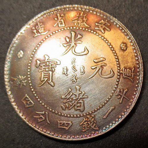 Silver Dragon Guangxu Anhwei Province CHINA Dragon 20 Cents 1898