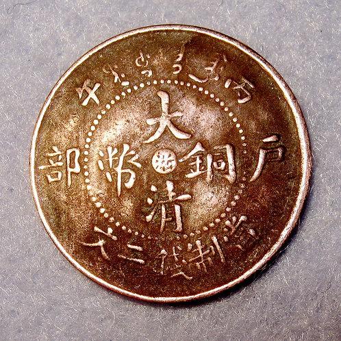 Dragon Copper Two Cash Cent 1906AD Zhejiang Hangzhou Mint Guang Xu Emperor China