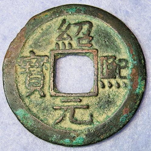 Hartill 17.339 Shao Xi Yuan Bao, 5st Year, 1194 Large 2 Cash South SONG DYNASTY