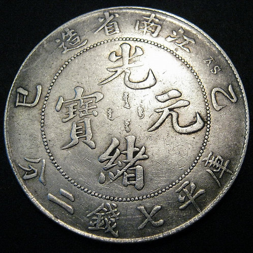 "1905 Silver Dragon Dollar Kiangnan Province Guangxu CHINA 7 Mace 2 Assayer ""ѢƧ"""