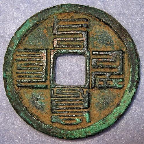 Hartill 19.14 Phags-pa script Je Üen tung baw Khubilai Khan Mongolian Yuan Dynas