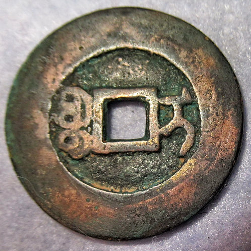 Hartill 22.1226 Sinkiang Standard Cash of IIi Mint, Tong Zhi Tong Bao China 1861