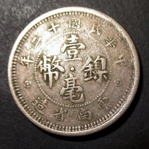 Republic of China, Nickel 10 Cents, Year 12, AD 1923 Yunnan Province Flag