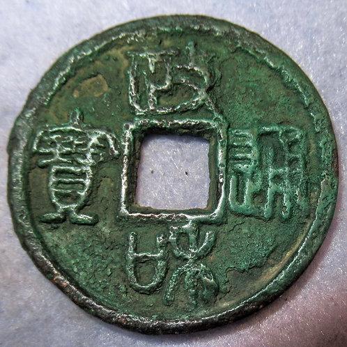 Large Iron Coin Mother 2 Cash Coin Bronze Zheng He Tong Bao, 1111 - 1117 AD