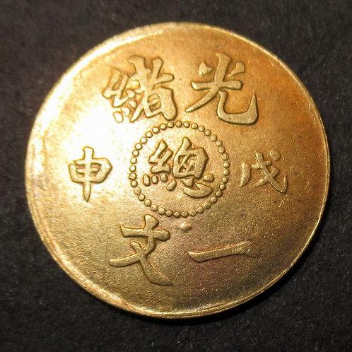 Rare Dragon Copper 1 Cash 1908 Tianjin Board of Revenue mint 總 Guang Xu Emperor
