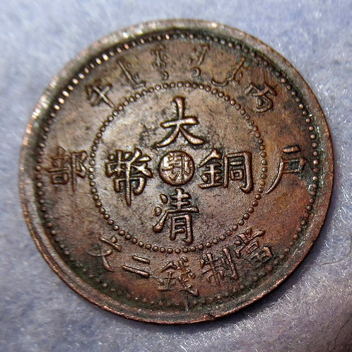Y# 8j Wuhan Mint Huibei Hupeh Province Dragon Copper 2 Cash 1906 Guangxu Emperor