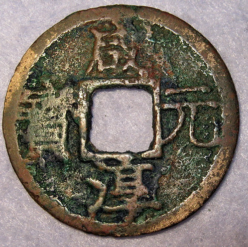 China Southern Song Dynasty, Rare Xian Chun Yuan Bao 2 Cash Coin 1st Year 1265 A