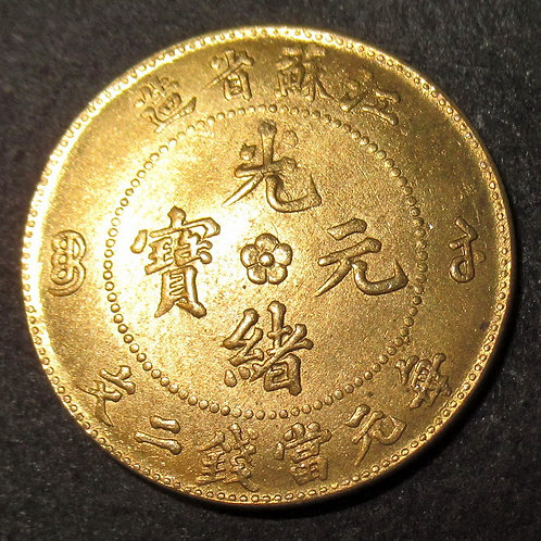 Two CASH KIANG-SOO Guang Xu Dragon Copper 2 Cash 1901 AD Suzhou