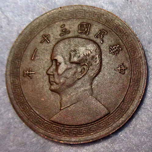 Copper Pattern Coin Y# 360 1942 Dr. Sun Yi-Sen, Nickel 10 Cents Republic China