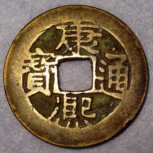 Hartill 22.87 Kang Xi Tong Bao, Board of Revenue mint Small 7 cent coin 1680 AD