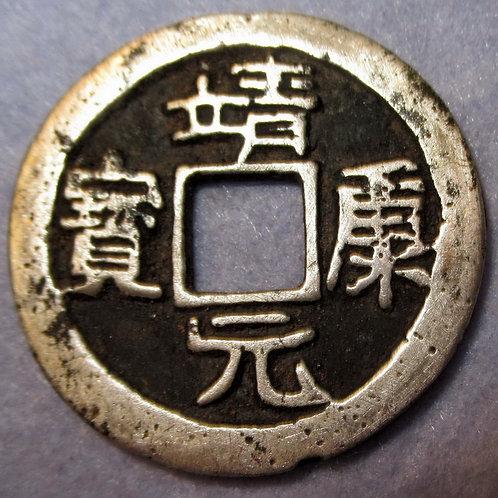 Rare Silver Jin Kang Yuan Bao 1126 AD 2 cash China Northern Song Li Script  Anci