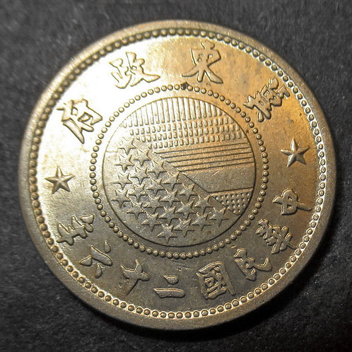 Y# 518 WWII Japanese puppet state, East Hebei Autonomous Council (1937) 5 Cent