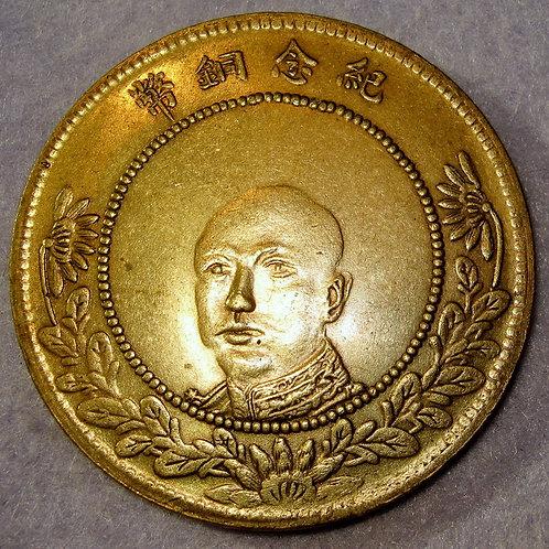 1919 Republic China Yunnan 50 Cash Governor Tang Jiyao Brass Y#478 commemorative