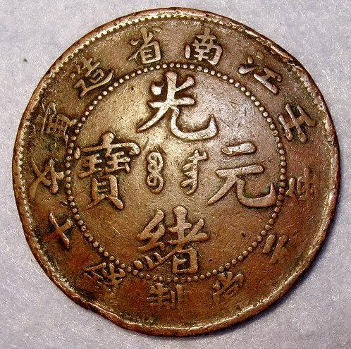 China Emperor Dragon Copper Kiangnan 1902 Nanjing mint 10 cash Jiangnan Province