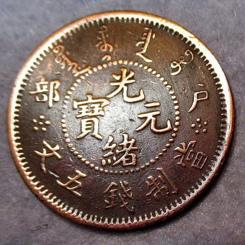 China Dragon Copper 5 Cash, 1903 Beijing Hu Poo Board of Revenue Mint, Emperor