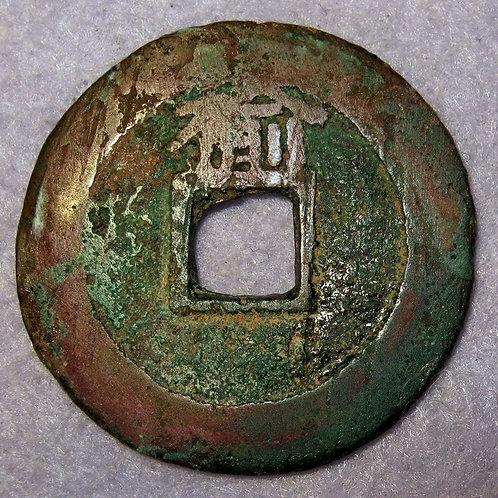 Hartill 20.239 Rare Chong Zhen Yu Mint Yulin Shaanxi Ming Dynasty 1628-44 AD  AN