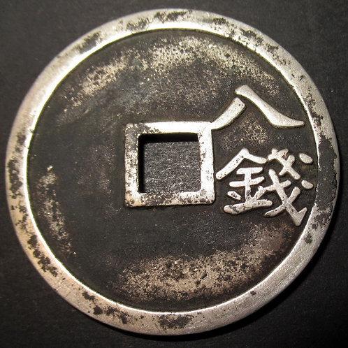 Rare Silver Coin Ming Wan Li Nian Zao 8 Qian, Ming Wanli Emperor 1572-1620 AD