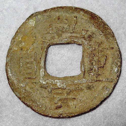 Hartill 15.108 Qian Heng Zhong Bao, Lead cash, Southern Han 917 AD Five Dynastie