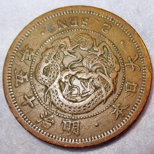 Japan Dragon Copper Japanese - Meiji era, 2 Sen Year 15 (AD 1882)