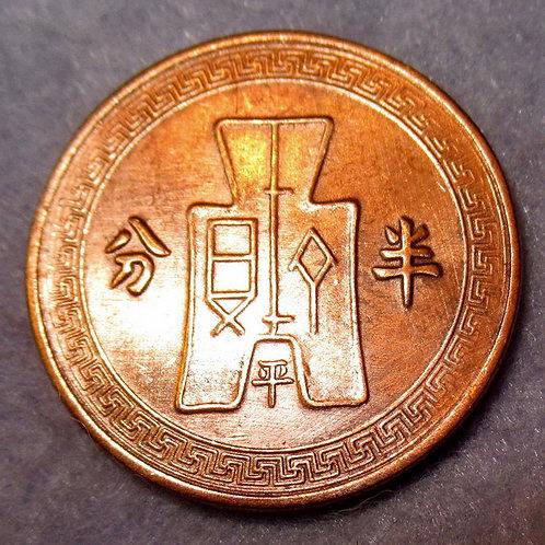Pattern Coin Beijing 平 mint Half Cent Year 25 (1936) twelve rays Sun Ancient Spa