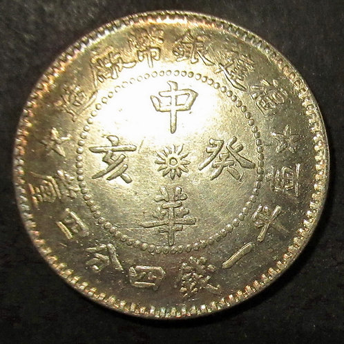 Silver 20 Cents Republic China, Gui Hai Year 12 1923AD Fujian Zhonghua Guihai