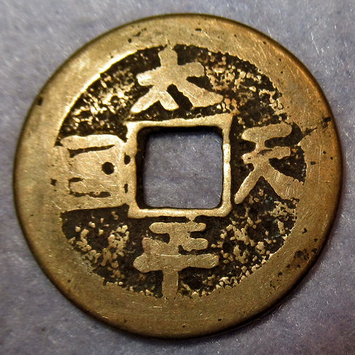 Hartill 23.6 Christian Rebellion Tai Ping Tian Guo Heaven Kingdom Holy Treasure
