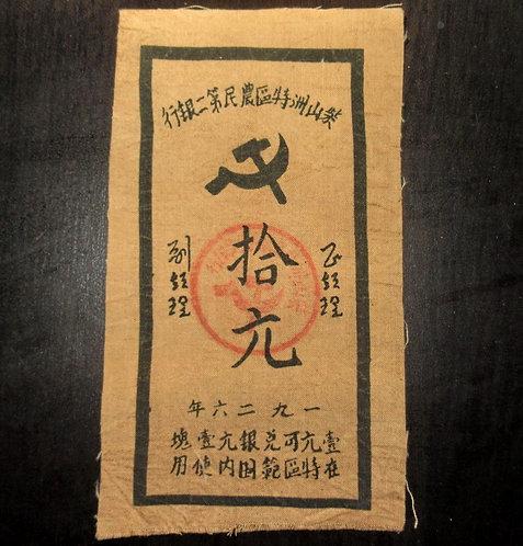 Communist Party Soviet China 10 Yuan Cloth Banknote 1926 Hunan Hengshan Chaishan