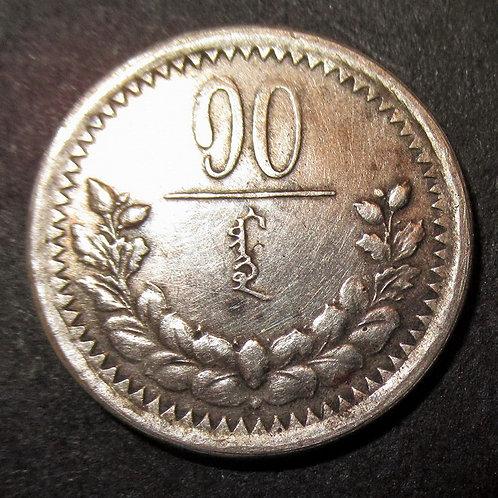 KM# 4 People's Republic of Mongolia Silver 10 Möngö Mongolian Year 15 (1925)