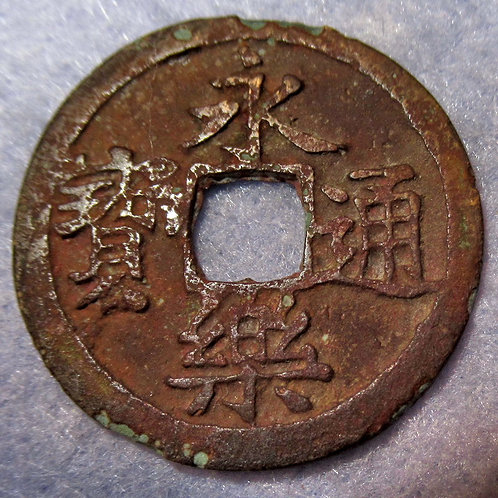 Hartill 20.121 Authentic ANCIENT CHINA Ming Dynasty Yong Le Tong Bao 1409-1410AD