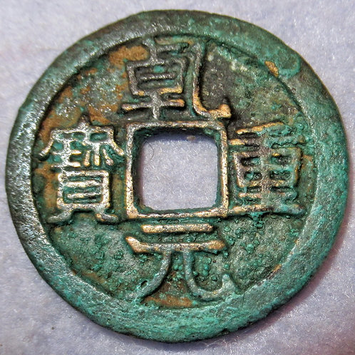 Lucky Bird as mintmark Tang Dynasty Qian Yuan Zhong Bao 756-762 AD 10 Cash