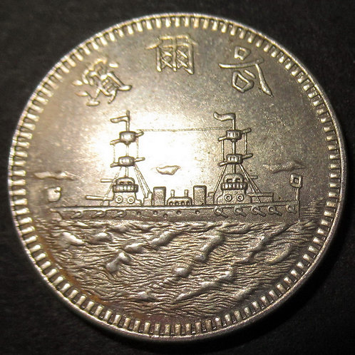 White Copper Pattern Coin Harbin Warship 1 Fen Y19 (1930)1 Cent, China