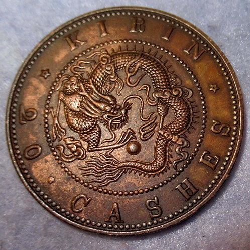 Y#178 Large 20 Cash Dragon Copper Jilin Kirin Province 1903 AD Emperor Guang Xu