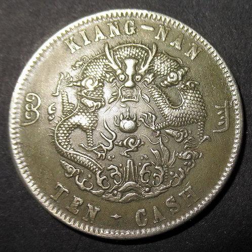 White Copper Double Side Dragon Error China Dragon Copper Kiangnan 1905 10 cash