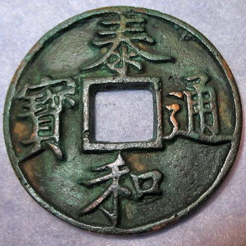 Large Tai He Tong Bao 10 cash TARTARS Jin Dynasty slender gold calligraphy 1190