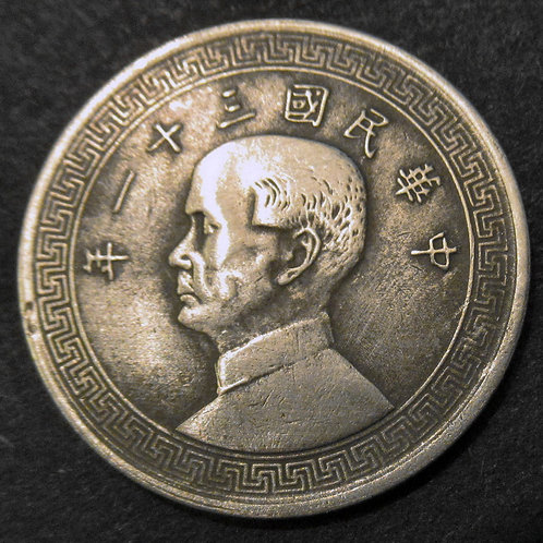 Y# 360 1942 Dr. Sun Yi-Sen, Nickel 10 Cents Republic China Edge Reeded