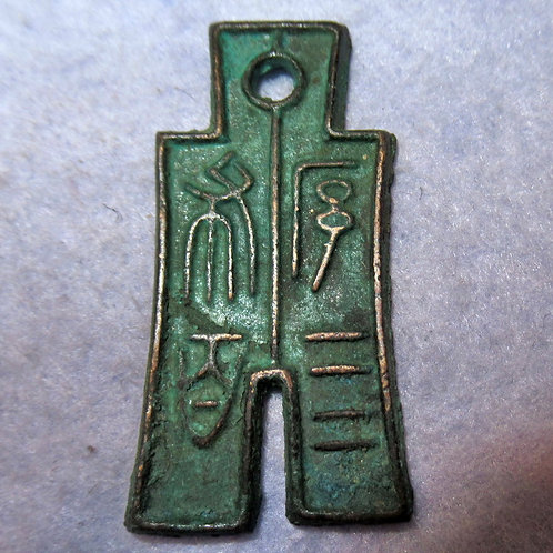 Hartill 9.23 CHINA Wang Mang, Xu Bu Si Bai, Ordered Spade 400 Cash, 10-14 AD