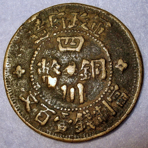 Rare Warlord Issue, Sand cast KANSU Gansu Province 100 cash Year 3 Republic 1914