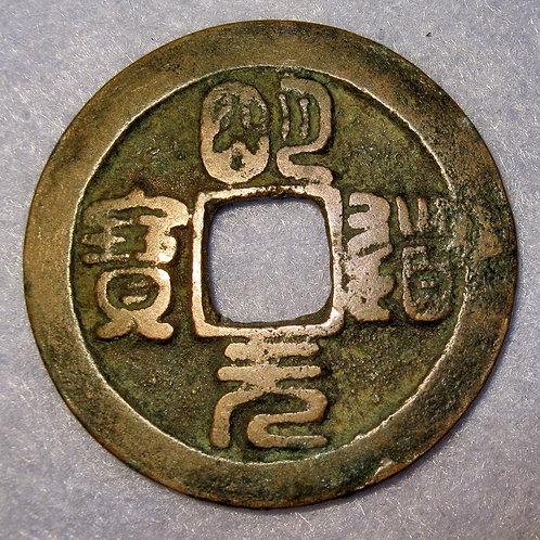 1000 Years Ancient China, Ming-Dao-Yuan-Bao,1032-1033 AD Northern Song Dynasty
