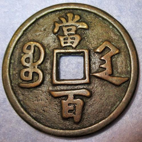 Shanxi province Xian Mint Xian Feng Yuan Bao 100 cash 1851-61AD CHINA 60g 57mm
