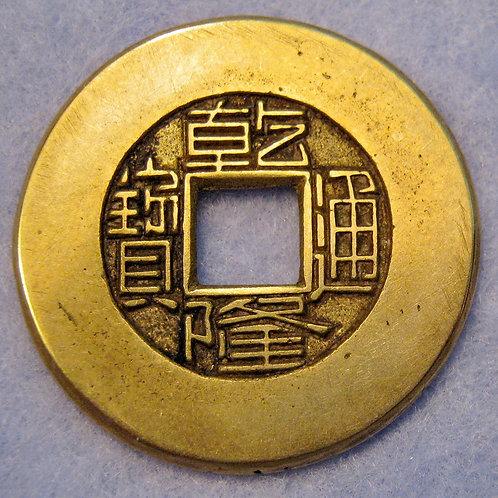 Rare Mother Coin 母錢 Qian Long Tong Bao BeijingBoard Works Mint! 1735 AD