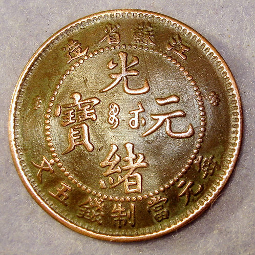 Error EIVE (Five) CASH KIANG-SOO Guang Xu Dragon Copper 5 Cash 1901 AD Suzhou  A