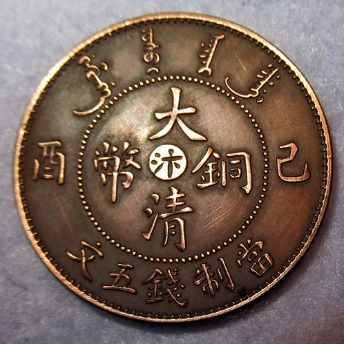 Rare Emperor Xuan Tong Puyi, Dragon Copper 5 Cash 1909 Henan Bian mint
