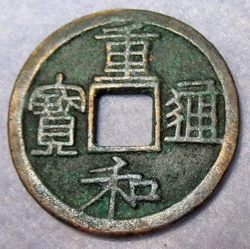 Hartill 16.466 RARE Ancient CHINA, Northern Song Dynasty CHONG-HE 1118 Li Script