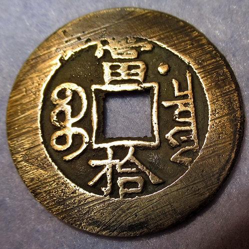 Hartill 22.1302 CHINA 10 Cash Guang Xu Zhong Bao, Beijing Board of Revenue Mint