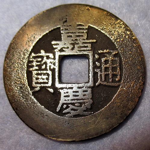 Hartill 22.525 broad rim coin, Jia Qing Tong Bao 1796-1820 AD Manchurian Bao Su,