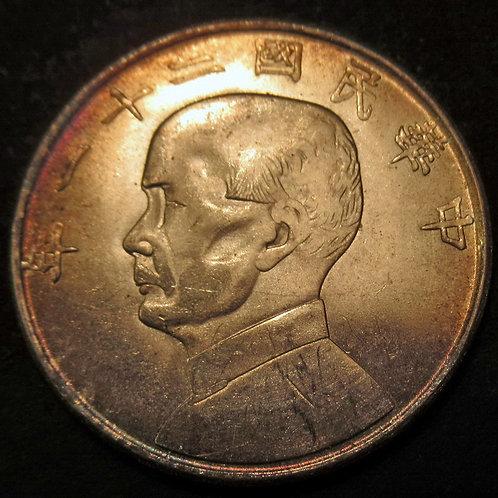 Gold standard Year 21 1932 Sun Yat-sen Chinese Junk Boat Silver Dollar 20 Cents